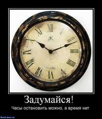 часы остановить можно а жизнь 4 простых шага к счастью
